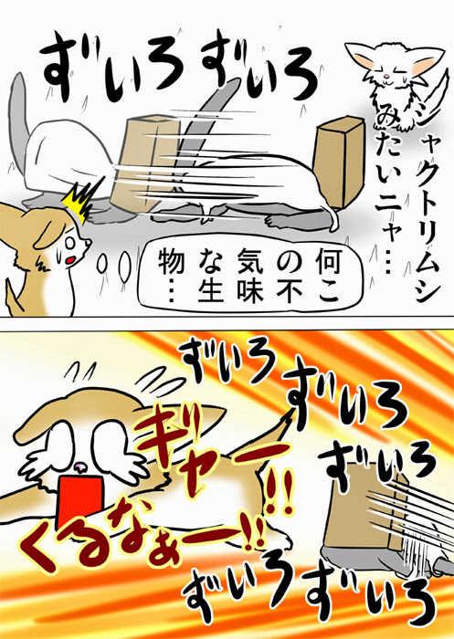 ミーのおもちゃ箱145話