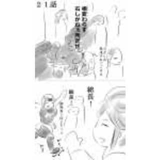 21話 神と髪の会話