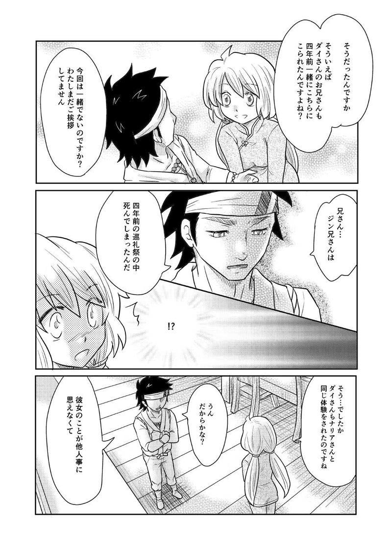 第五話【前編】