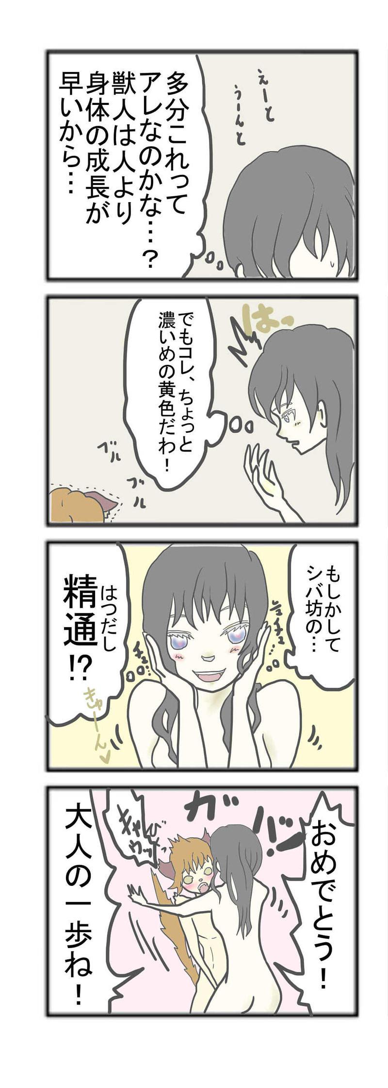 #14 『ある日のシバ』