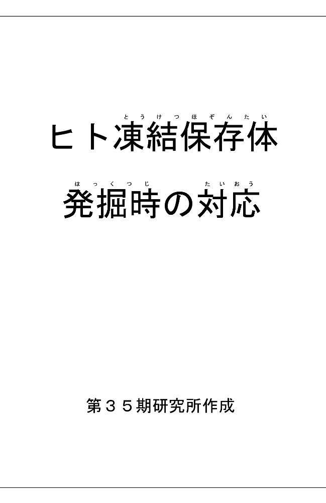 挿話・テストの日1