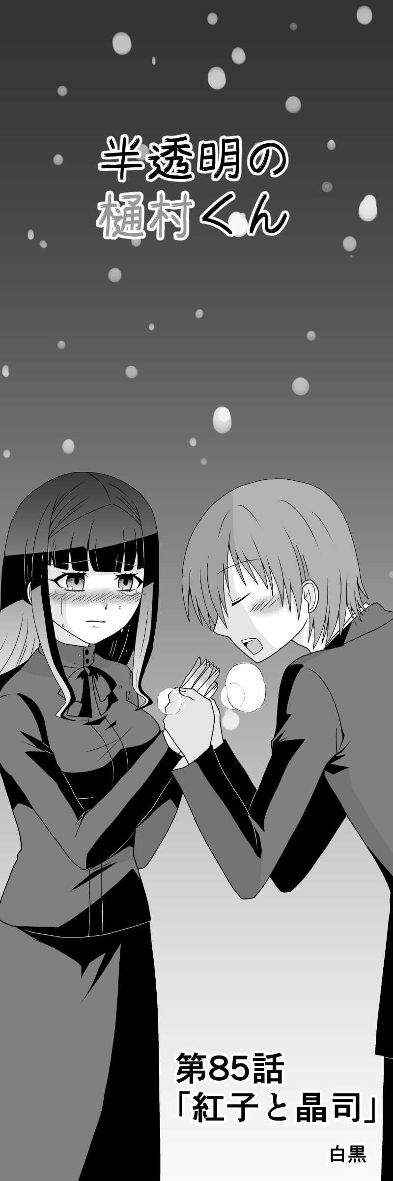 紅子と晶司