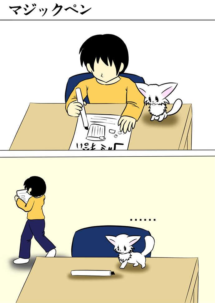 ミーのおもちゃ箱362話