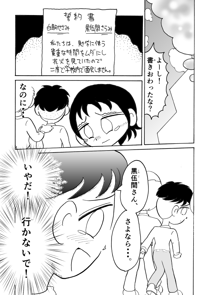 Chapter1/3「出会いは放課後ー。」