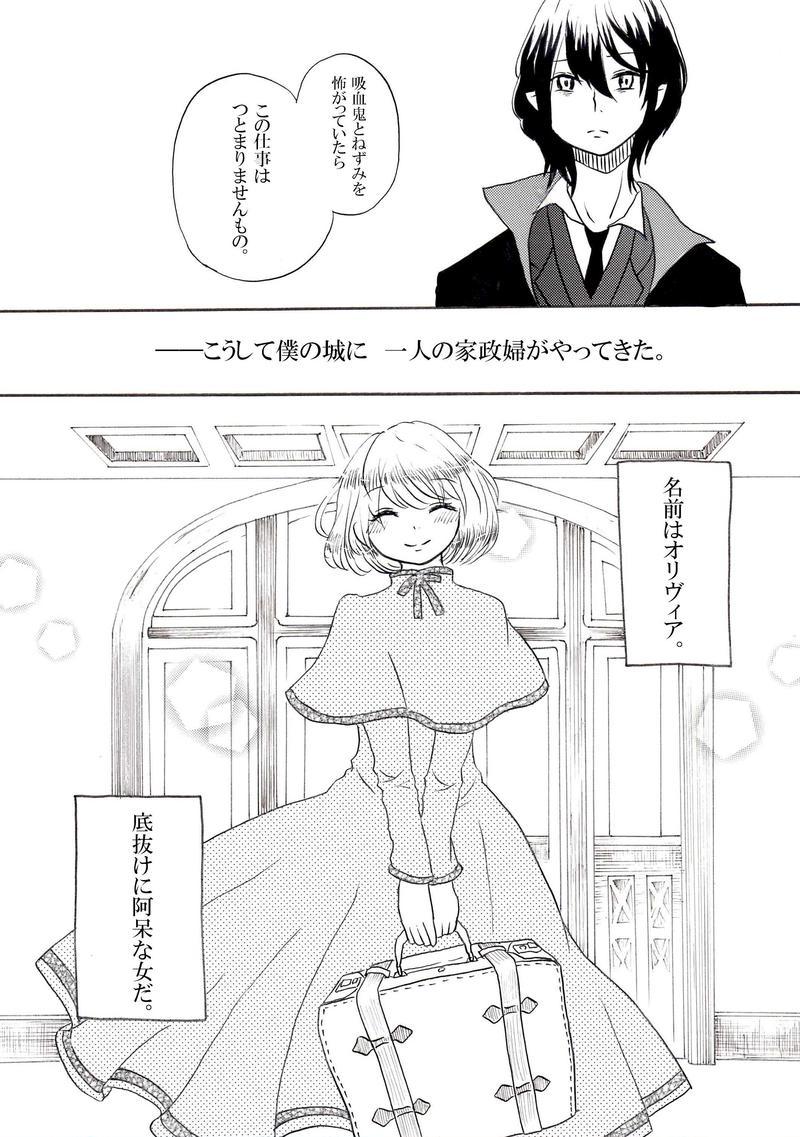 リド伯爵とオリヴィアちゃん①