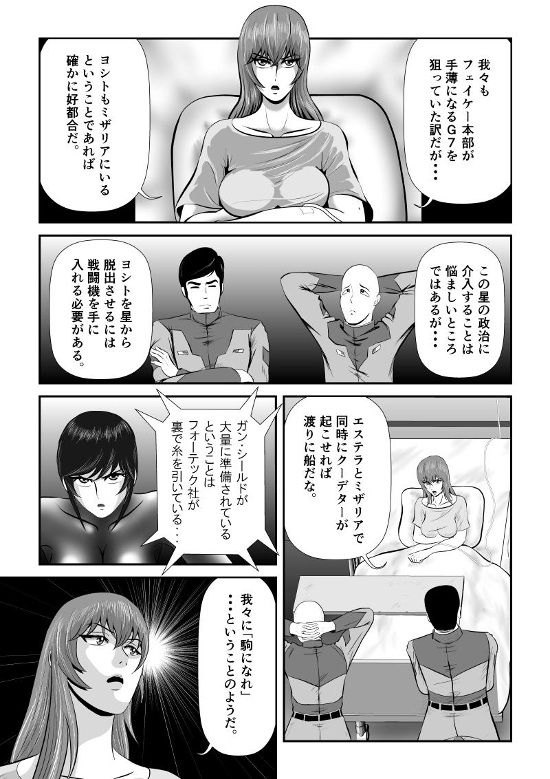 第74話 策謀の渦(3)