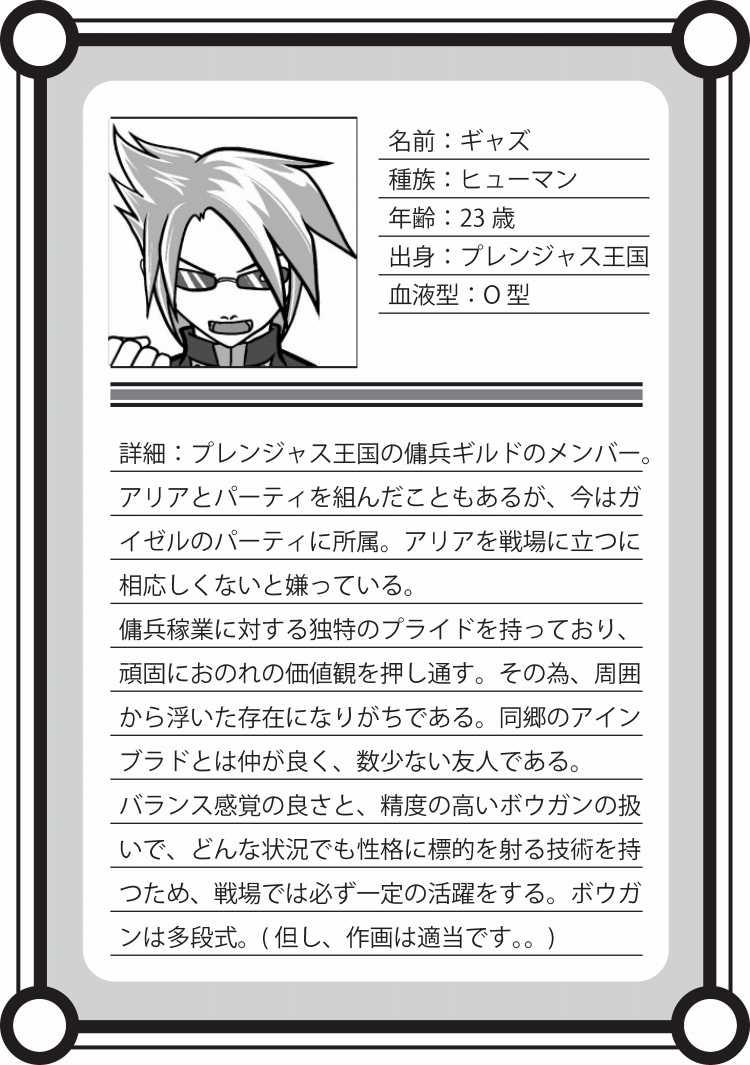 【キャラ紹介】ギャズ