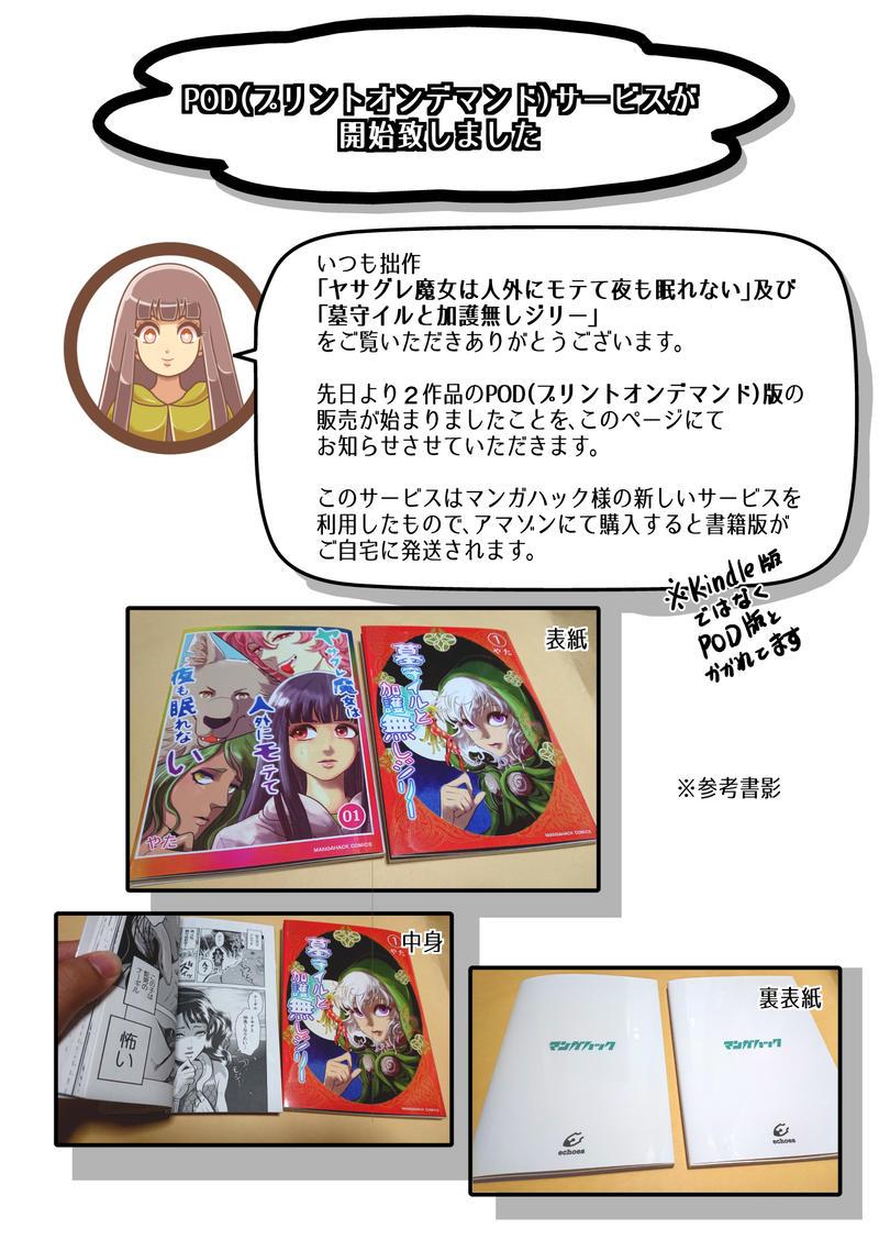 お知らせ(POD版とヤサ魔女8巻発売について)
