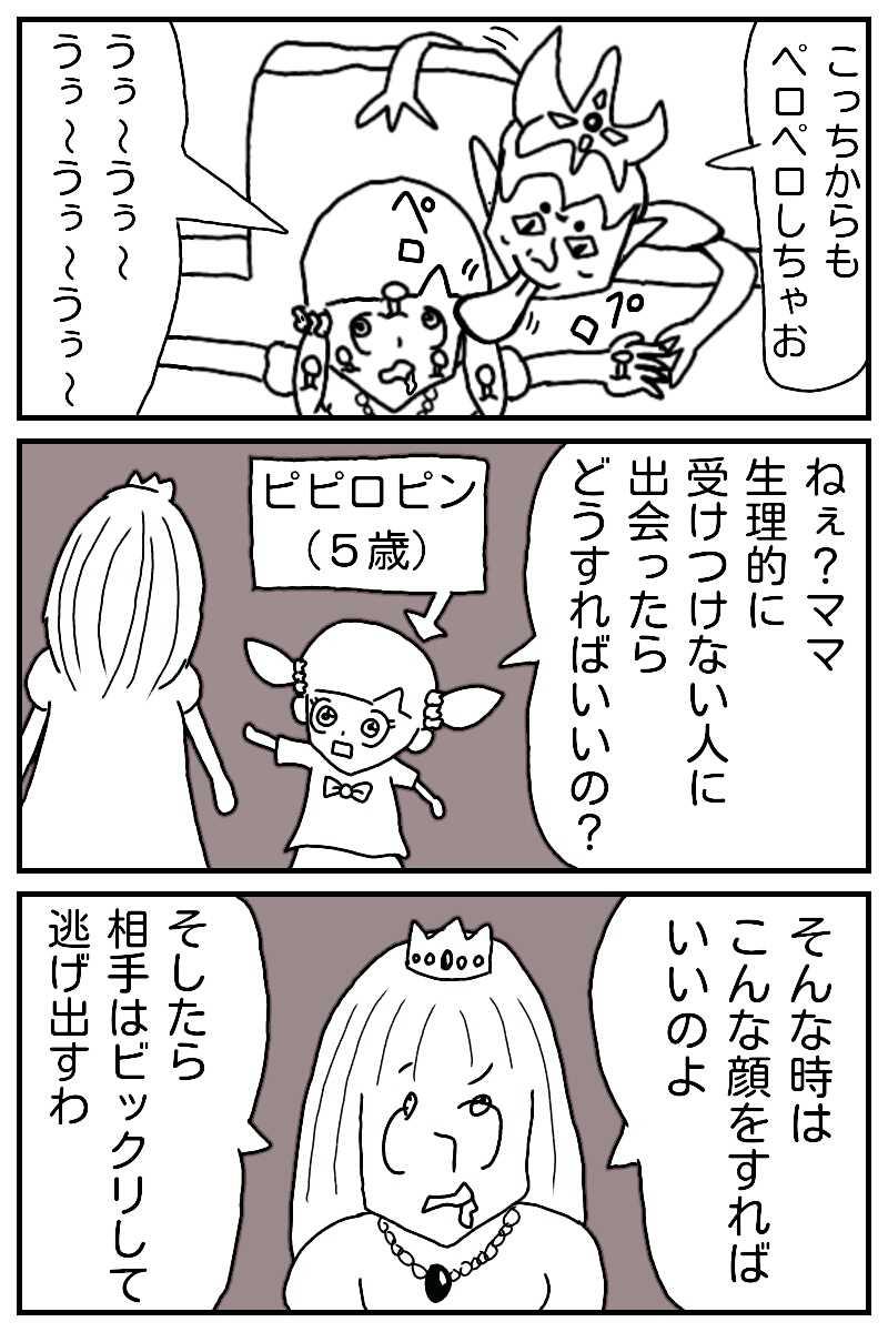魔王復活パーティー