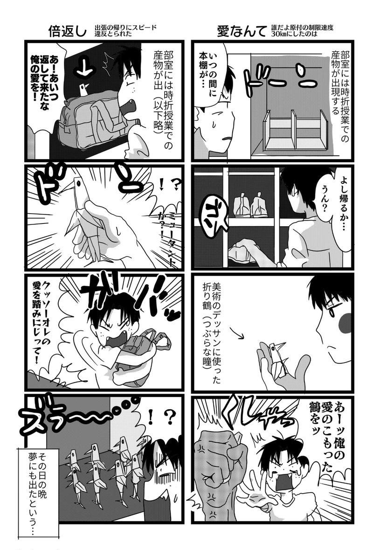 #6 ドSの極みコーちゃん
