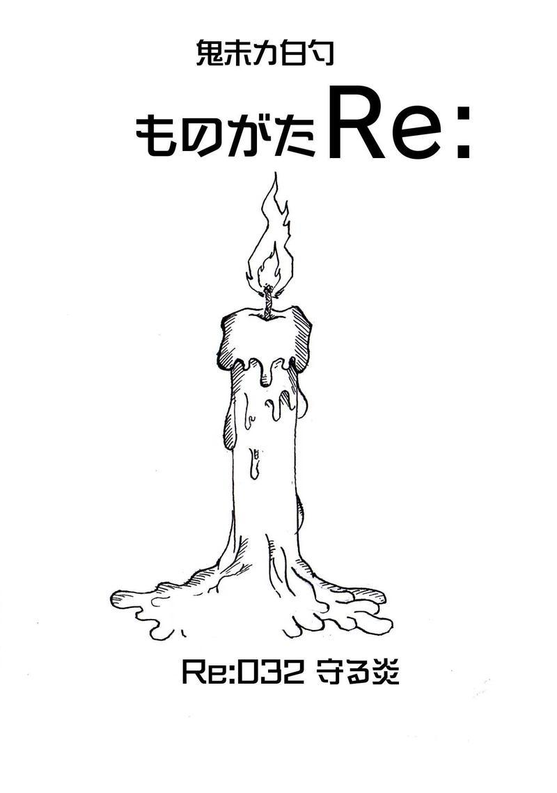 Re:032 守る炎