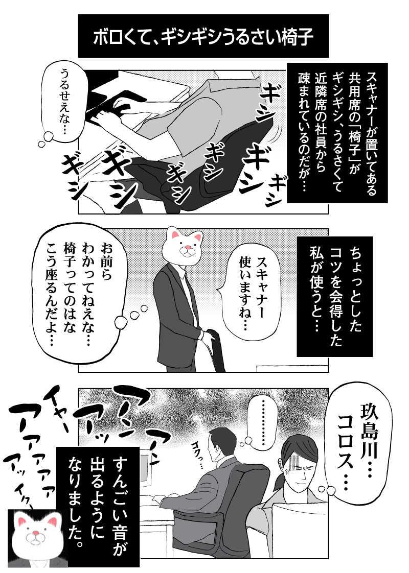 会社員 玖島川の日常 93
