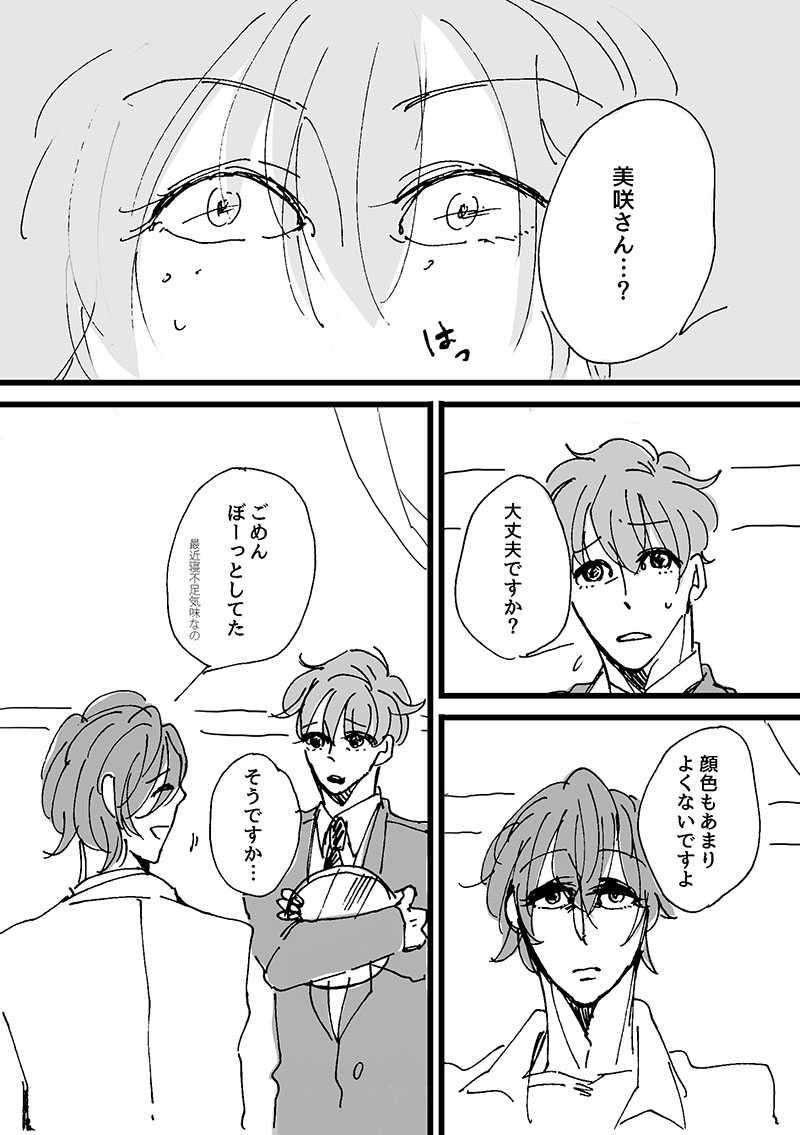 vol.06 [堕ちる]