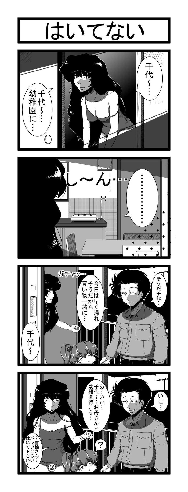 川村さんち 4話