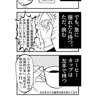 会社員 玖島川の日常 163