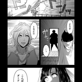 ヤサグレ魔女と第1王子と吸血鬼⑦