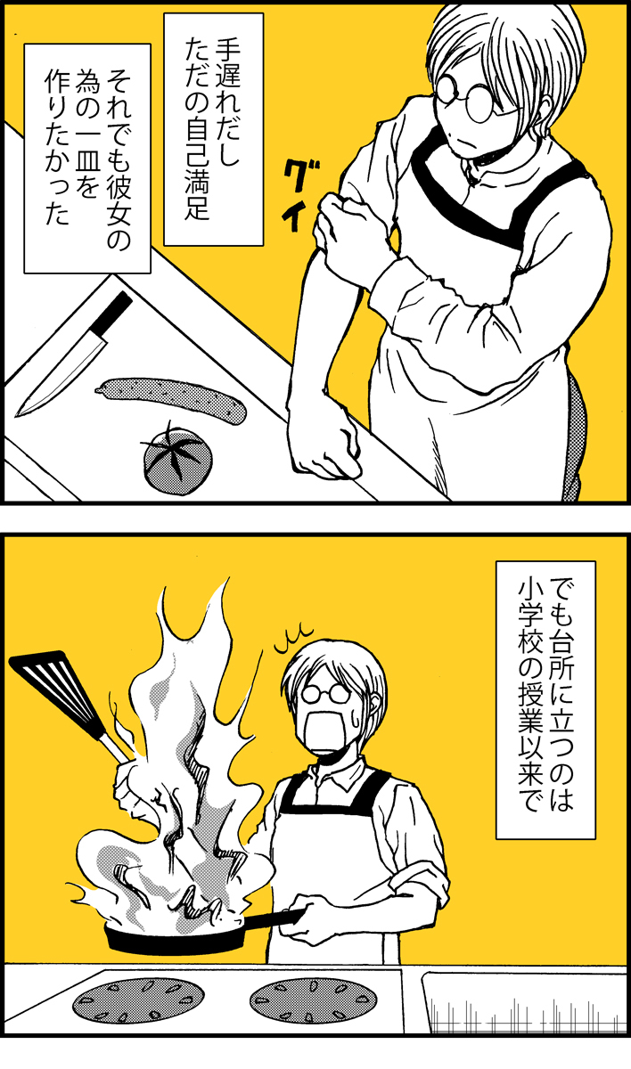 僕は最後の料理人