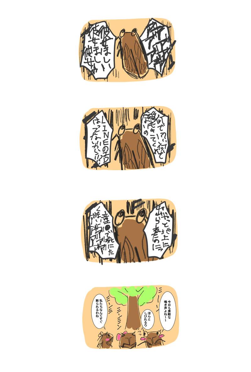 4コマ漫画「セミ」