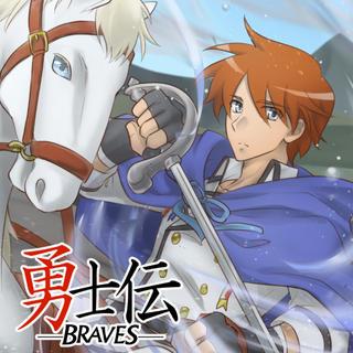 勇士伝―BRAVES―