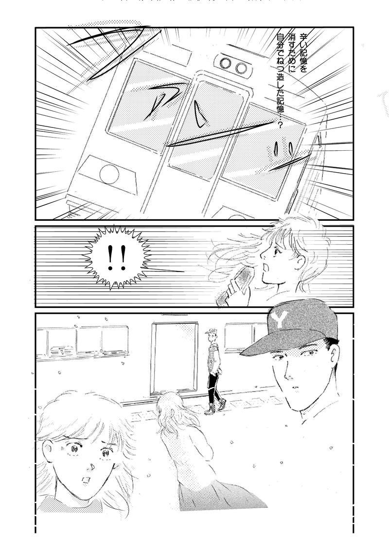 レズビアンの佐藤さん/第四話/対岸のカノジョ③