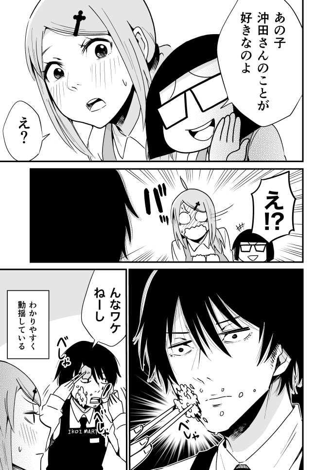 第6話『沖田さんと笹木くん』