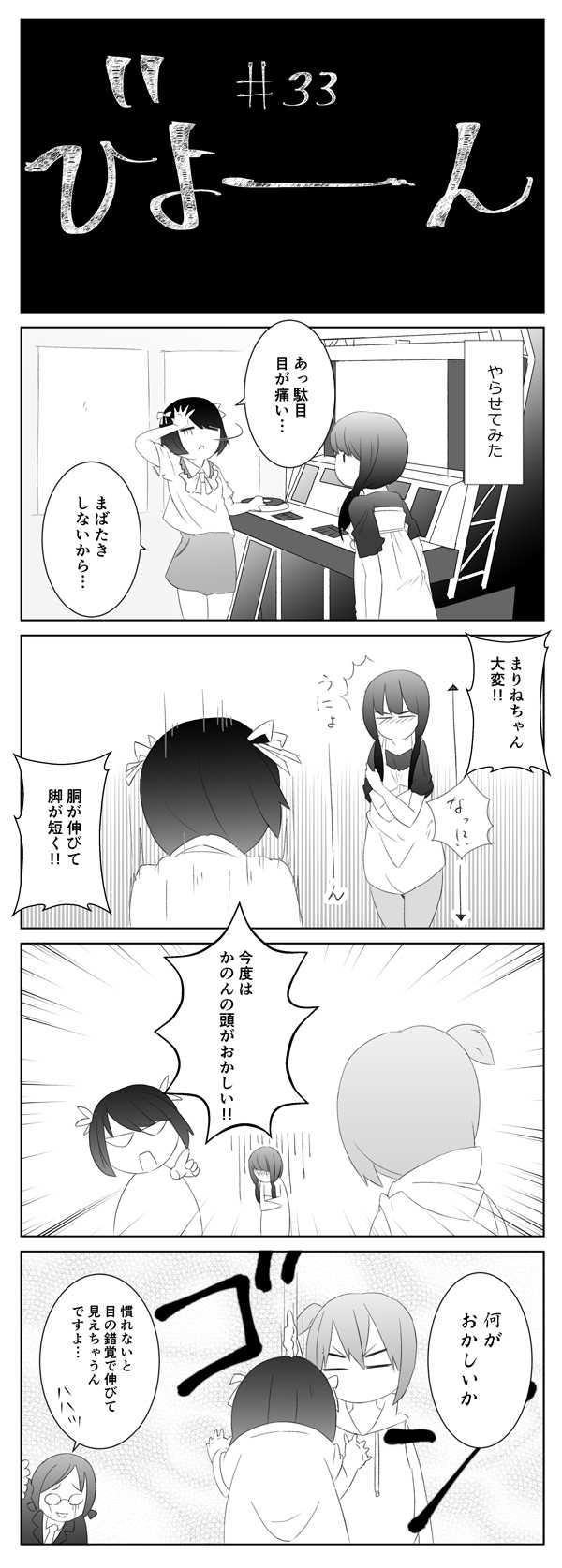 たゆたRom. 33本目「びよーん」