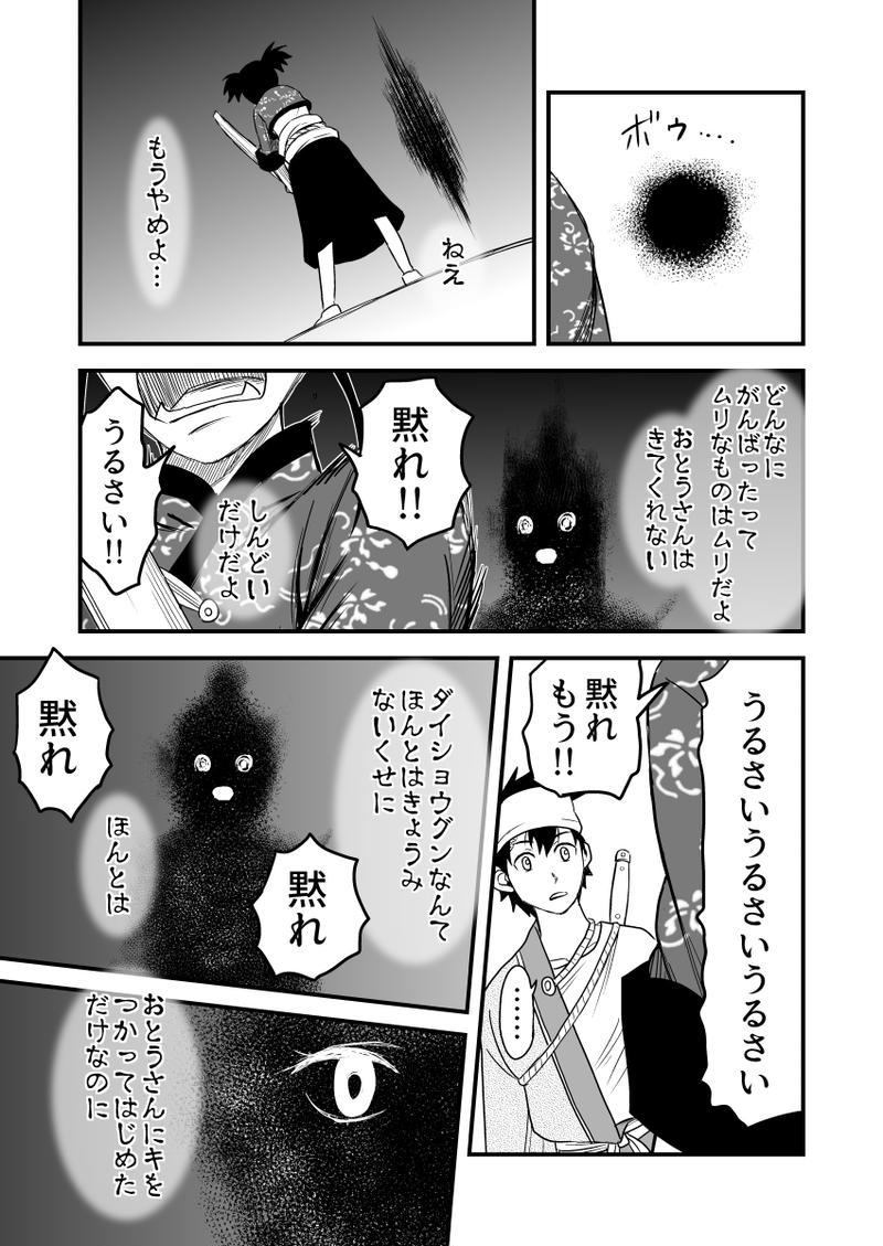 穢れの烙印(1)