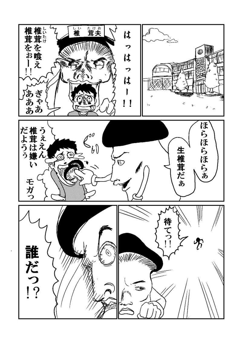 第3話 椎 茸夫(しい たけお)