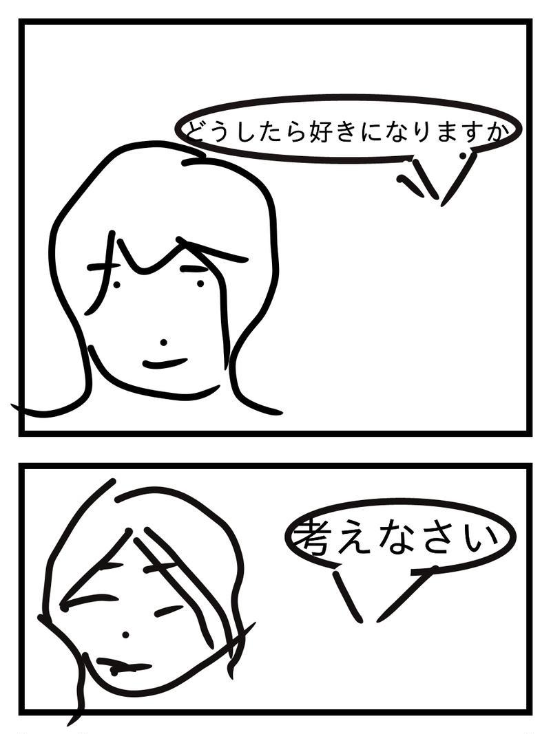 付き合って