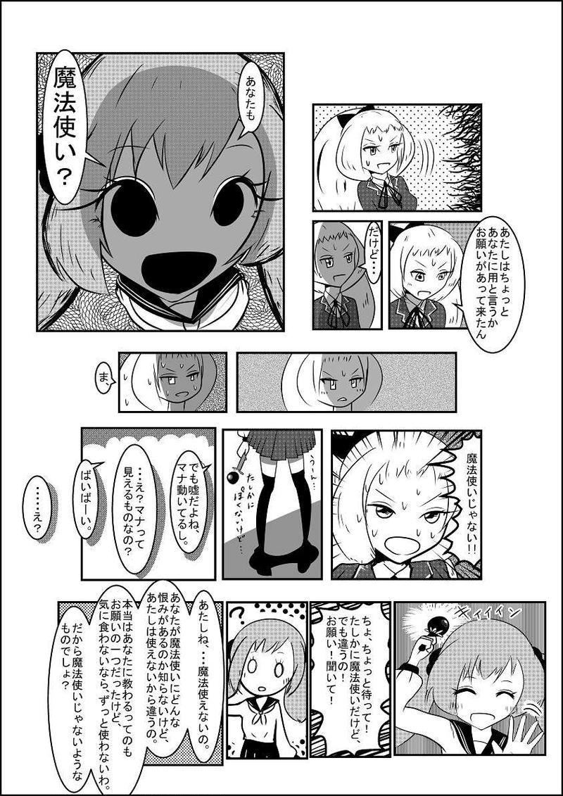 3『きのらちゃん、みなごろす!』