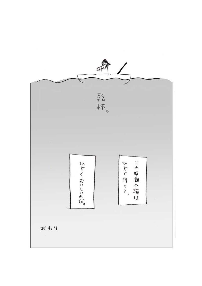 『船旅三時間』nure