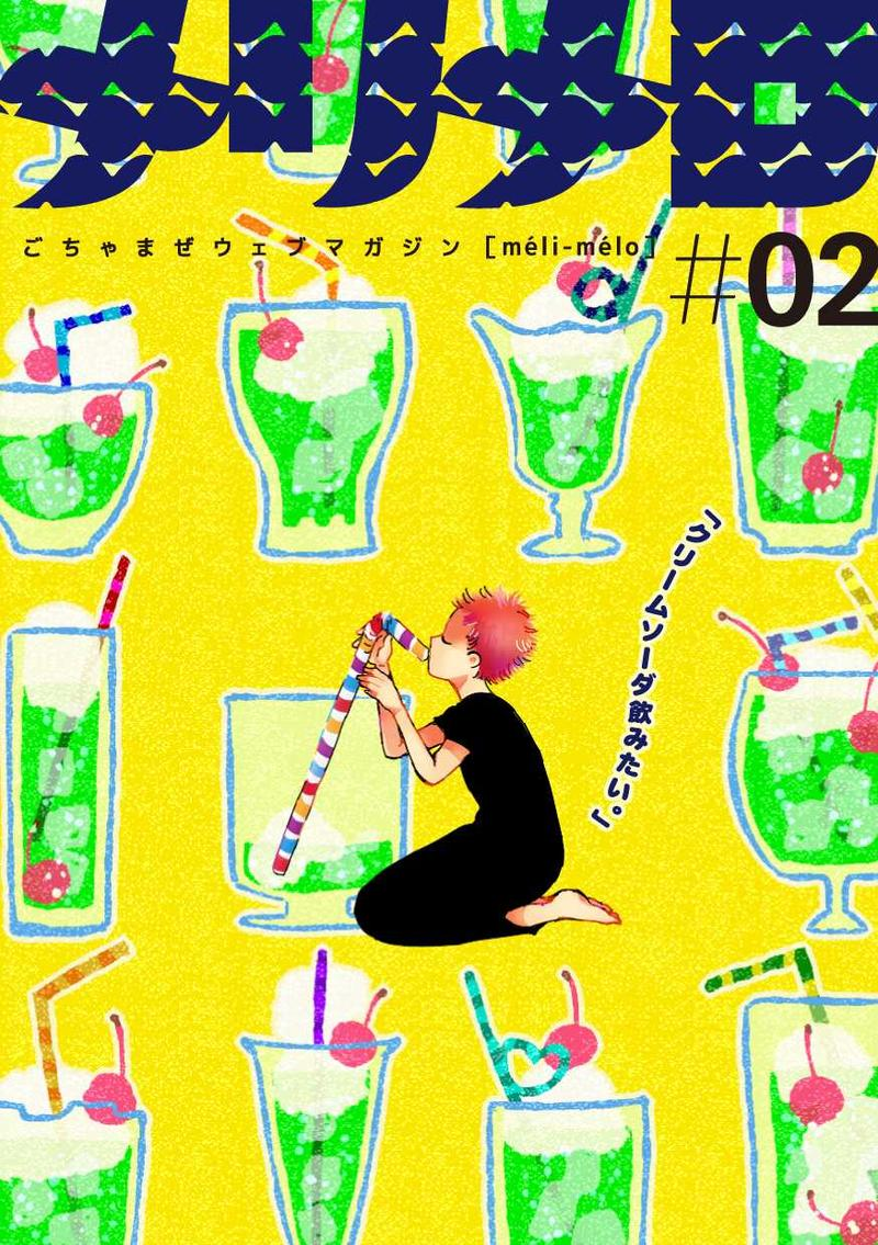 #02「クリームソーダ飲みたい。」