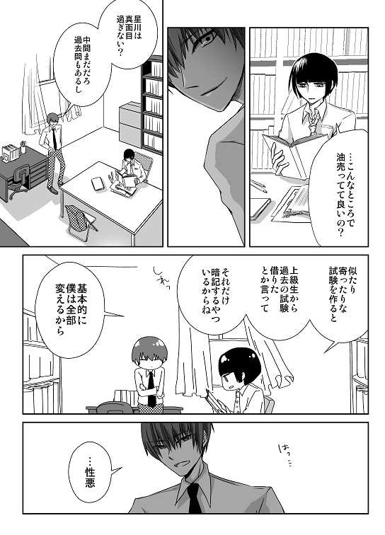 22話 波紋(3)