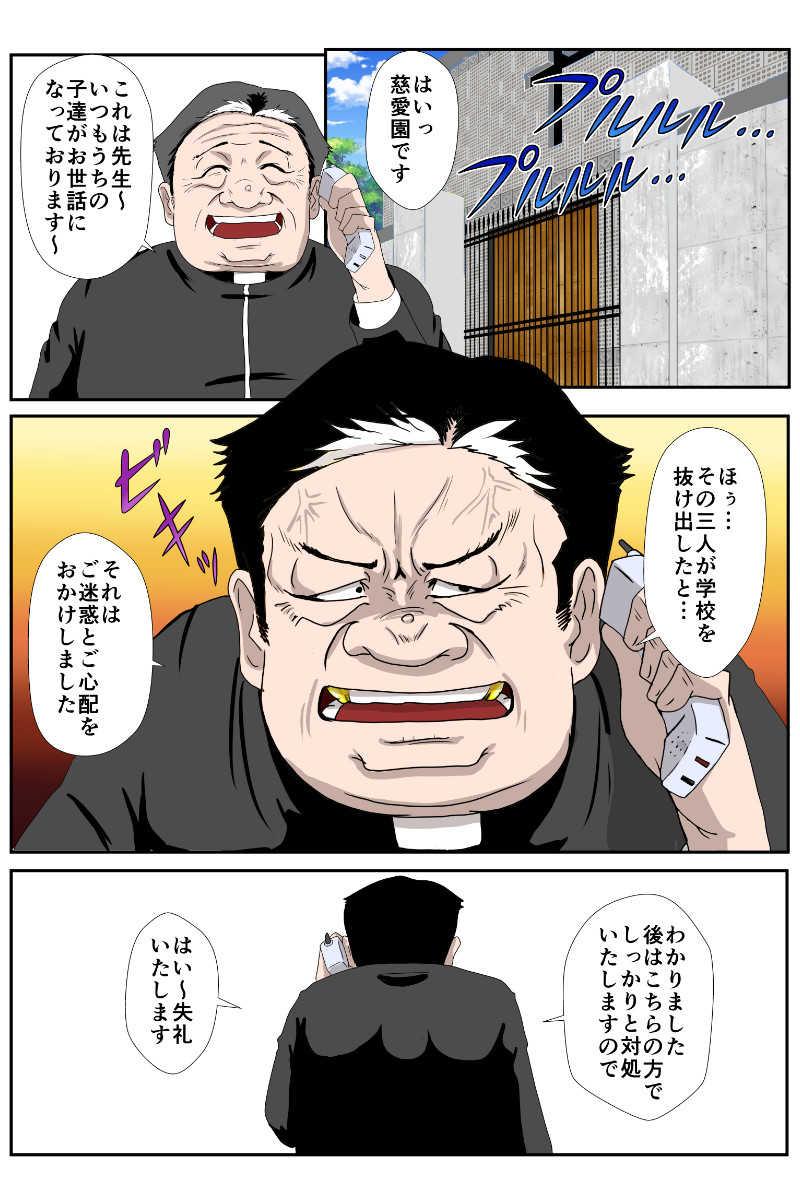 9話 優の過去3