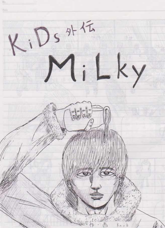 外伝 MiLky