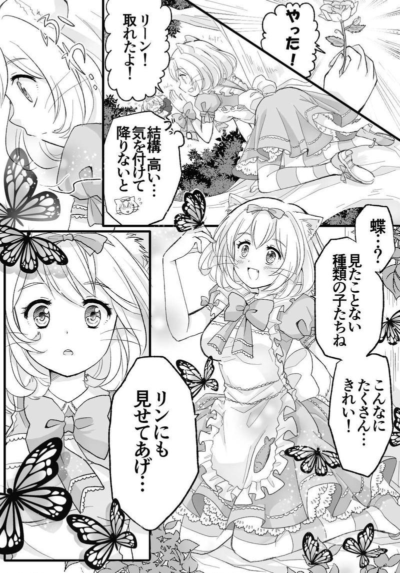 一話(21~30頁目)