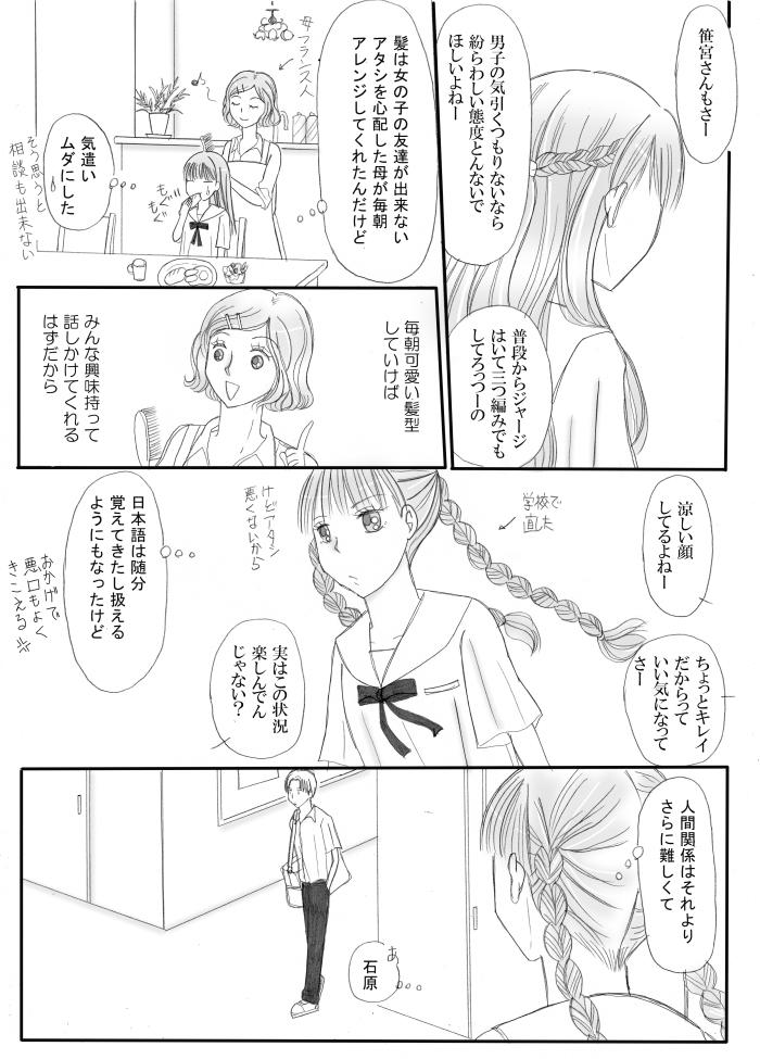 ハナちゃんのハル 20