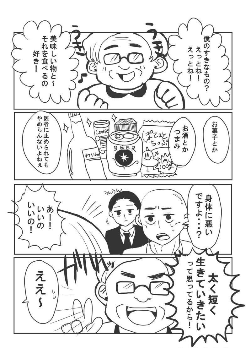 おっさんトーク1