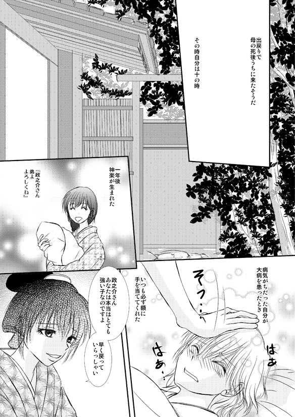 血縁(えにし)~神楽妖捕物控~前編
