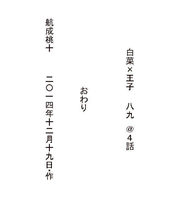 白菜×王子89@4