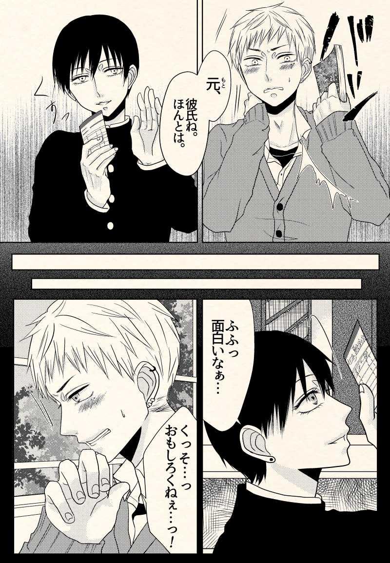 彼のピアス【BLぽい】