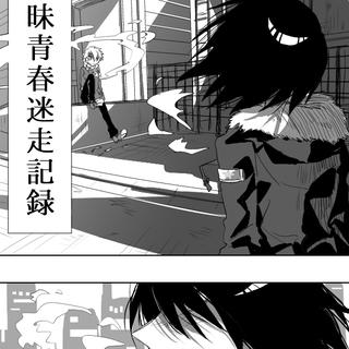 【曖昧青春迷走記録】