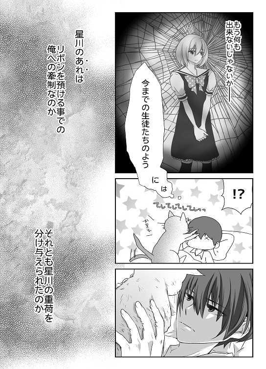 26話 試験休み(1)