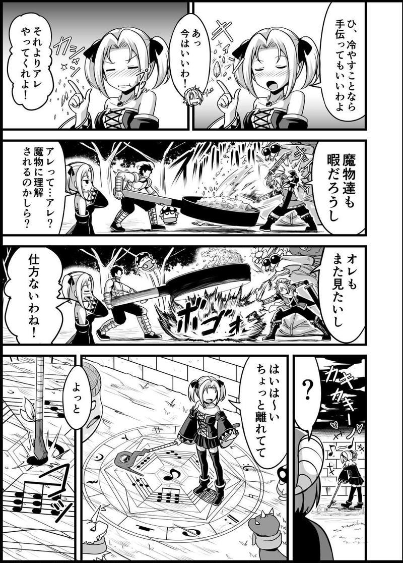 勇者と魔王のアフター3