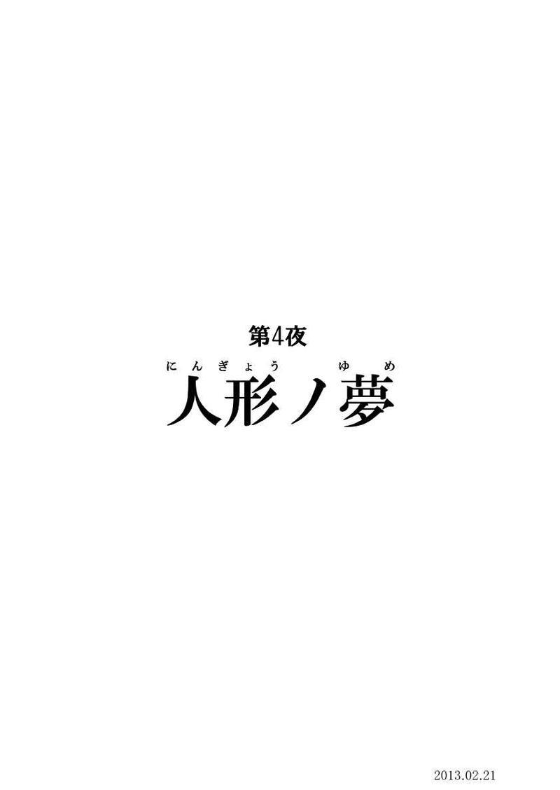第4夜「人形ノ夢」