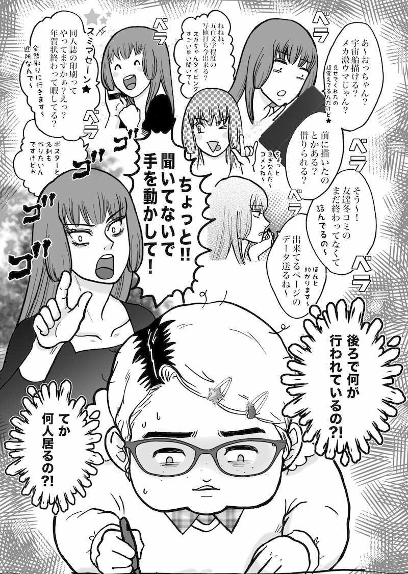 野間ちゃんシリーズ『冬将軍』