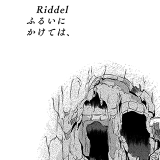 Riddle ふるいにかけては、