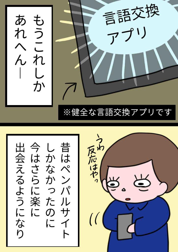 家探し編(1/4)