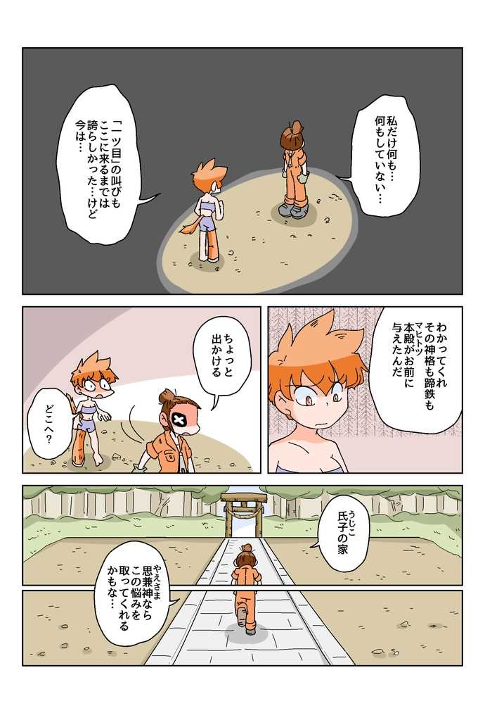 43話 ヒトツメ・メランコリィ