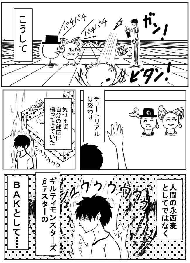 第4話 チュートリアル 魔法と武器編
